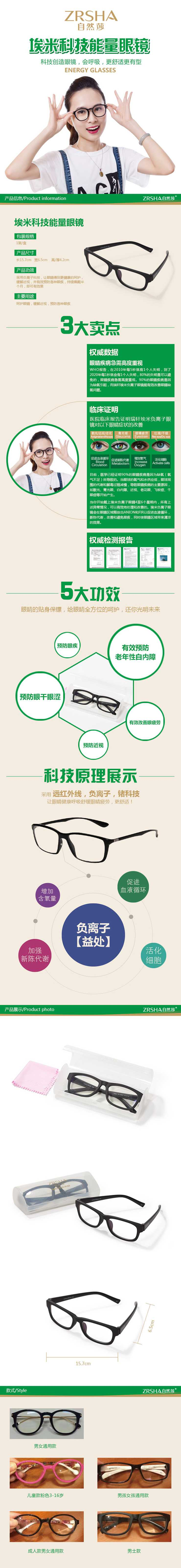 请善待您的眼睛自然莎眼镜