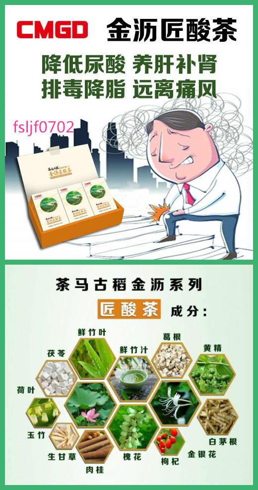 [茶马古稻]养生护体适合广大群众的茶疗品牌