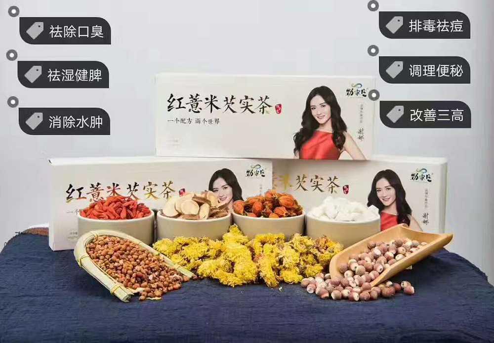 最好卖的红薏米芡实茶,自有工厂,明星代言