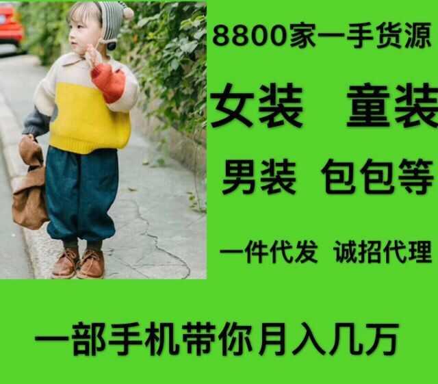 8800家女装童装男装诚招代理一件代发