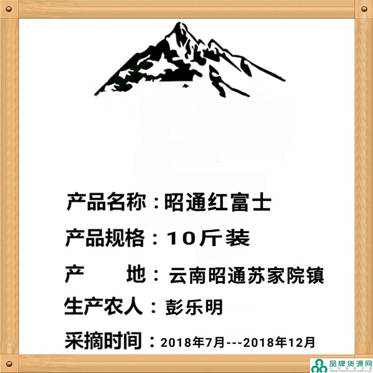 云南昭通红富士