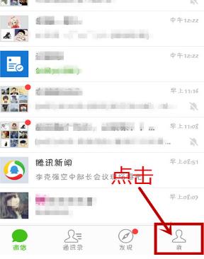 微信聊天背景怎么更换1.png
