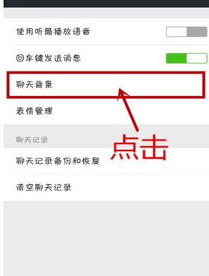微信聊天背景怎么更换4.png