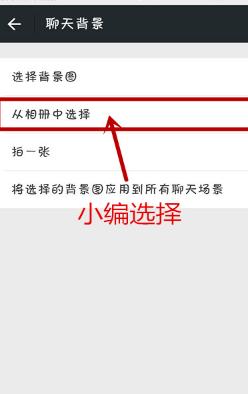 微信聊天背景怎么更换5.png