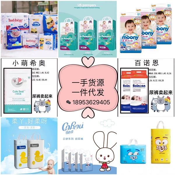 尿不湿有100多个品牌招代理加盟,保证正品,支持实体店验货
