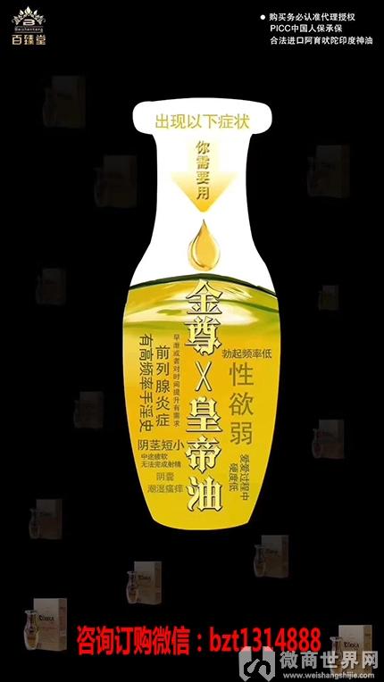 须知 金尊X皇帝油谁用过么 能延长尺寸吗