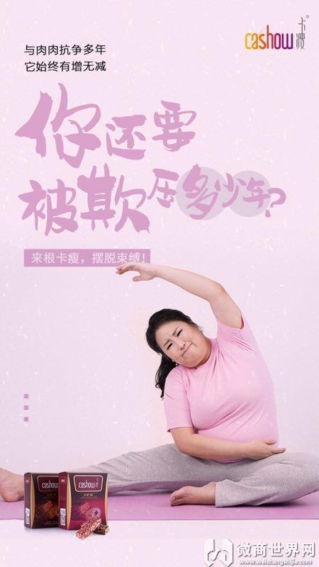 卡瘦减肥真的还是假的若是不想后悔就先看报道